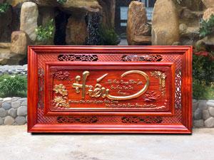 Tranh chữ Hiếu bằng gỗ hương dát vàng 1m27