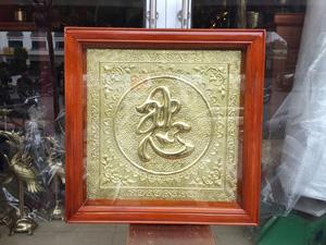 Tranh chữ Nhẫn tiếng Hán bằng đồng 60cm - Q0644