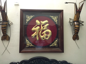 Tranh đồng Chữ Phúc tiếng hán 50cm x 50cm - Q0365