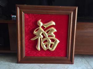 Tranh đồng chữ Phúc nền nhung thếp vàng 50cm - Q0605