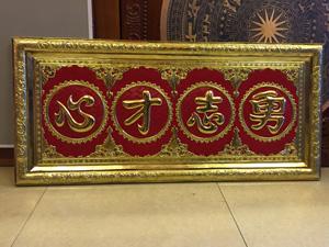 Tranh chữ Tâm Tài Chí Dũng bằng đồng tiếng Hán 1m2 - Q0629